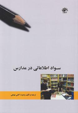 کتاب کودک و نوجوان: سواد اطلاعاتی در مدارس