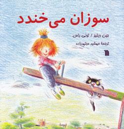 کتاب کودک و نوجوان: سوزان می خندد