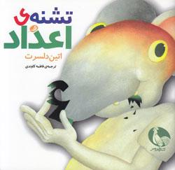 کتاب کودک و نوجوان: تشنه ی اعداد