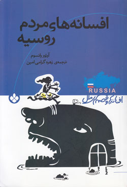 کتاب کودک و نوجوان: افسانههای مردم روسیه