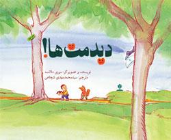 کتاب کودک و نوجوان: دیدمت ها!