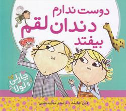 کتاب کودک و نوجوان: دوست ندارم دندان لقم بیفتد