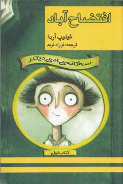 کتاب کودک و نوجوان: افتضاح آباد