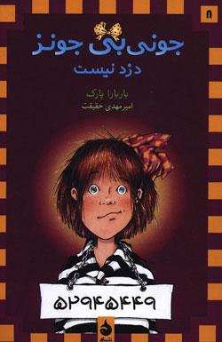 کتاب کودک و نوجوان: جونی بی جونز دزد نیست