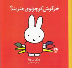 کتاب کودک و نوجوان: خرگوش کوچولوی هنرمند