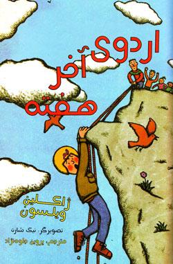 کتاب کودک و نوجوان: اردوی آخر هفته