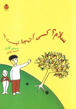 کتاب کودک و نوجوان: سلام کسی آن جا نیست؟
