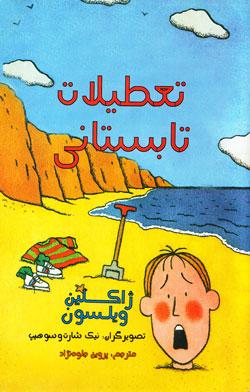 کتاب کودک و نوجوان: تعطیلات تابستانی