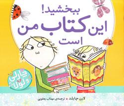 کتاب کودک و نوجوان: ببخشید! این کتاب من است