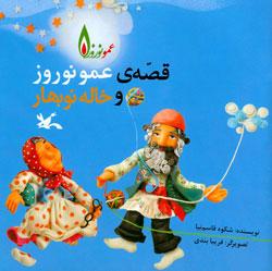 کتاب کودک و نوجوان: عمو نوروز و خاله نوبهار