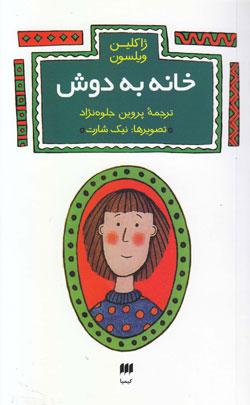 کتاب کودک و نوجوان: خانه به دوش