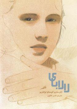 کتاب کودک و نوجوان: لالابای