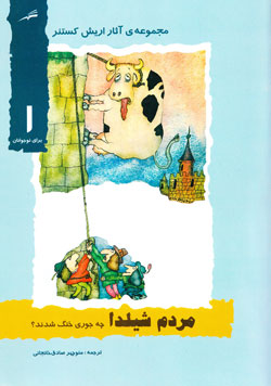 کتاب کودک و نوجوان: مردم شیلدا چه جوری خنگ شدند؟