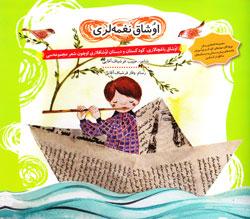 کتاب کودک و نوجوان: اوشاق نغمه لری: اوشاق باغچالاری