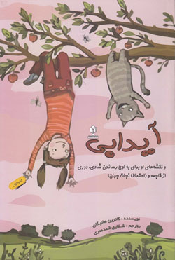 کتاب کودک و نوجوان: آیدابی و نقشه های او برای به اوج رساندن شادی، دوری از فاجعه