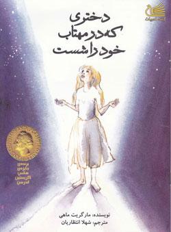 کتاب کودک و نوجوان: دختری که در مهتاب خود را شست