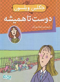 کتاب کودک و نوجوان: دوست تا همیشه