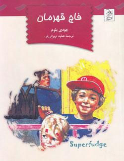 کتاب کودک و نوجوان: فاج قهرمان