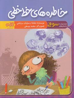 کتاب کودک و نوجوان: خاطره های خط خطی