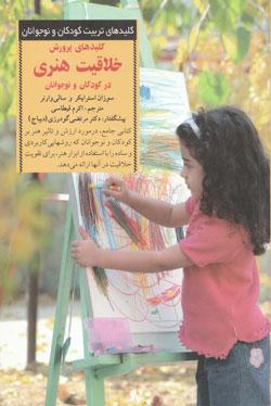 کتاب کودک و نوجوان: کلیدهای پرورش خلاقیت هنری در کودکان و نوجوانان