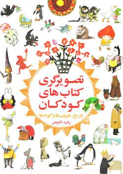 کتاب کودک و نوجوان: تصویرگری کتاب های کودکان: تاریخ، تعریف ها و گونه ها