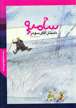 کتاب کودک و نوجوان: داستان آقای سومر