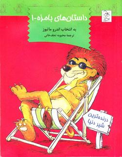 کتاب کودک و نوجوان: داستان های بامزه -۱
