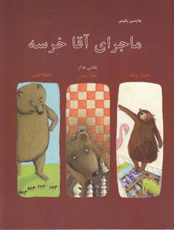 کتاب کودک و نوجوان: ماجرای آقا خرسه