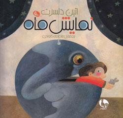 کتاب کودک و نوجوان: نمایش ماه