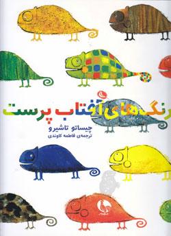 کتاب کودک و نوجوان: رنگ های آفتاب پرست
