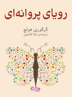 کتاب کودک و نوجوان: رویای پروانه ای