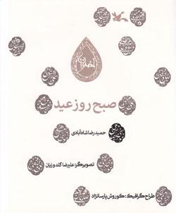 کتاب کودک و نوجوان: صبح روز عید
