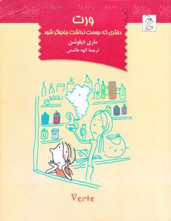کتاب کودک و نوجوان: ورت، دختری که دوست نداشت جادوگر شود