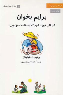 کتاب کودک و نوجوان: برایم بخوان: کودکانی تربیت کنیم که به مطالعه عشق بورزند