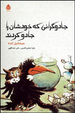 کتاب کودک و نوجوان: جادوگرانی که خودشان را جادو کردند