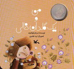 کتاب کودک و نوجوان: من و یک گلدان خالی