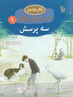 کتاب کودک و نوجوان: سه پرسش