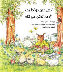 کتاب کودک و نوجوان: توی خون برندا یک اژدها زندگی می کنه