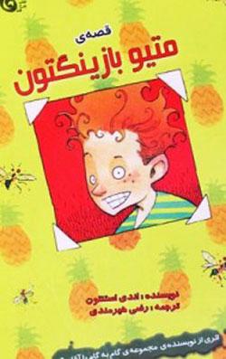 کتاب کودک و نوجوان: قصه ی متیو بازینگتون