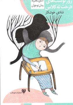 کتاب کودک و نوجوان: روزنوشت های درخت ته کلاس