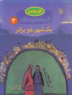 کتاب کودک و نوجوان: یک شهر و دو برادر