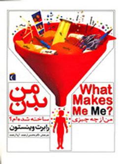 کتاب کودک و نوجوان: بدن من: من از چه چیزی ساخته شدهام؟