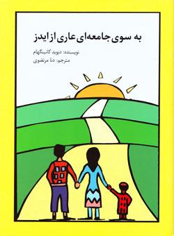 کتاب کودک و نوجوان: به سوی جامعه ای عاری از ایدز