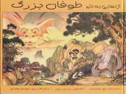 کتاب کودک و نوجوان: اژدهایی به نام طوفان بزرگ