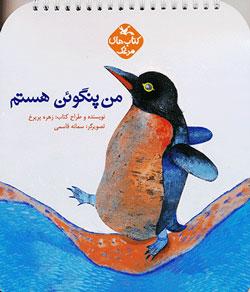 کتاب کودک و نوجوان: من پنگوئن هستم