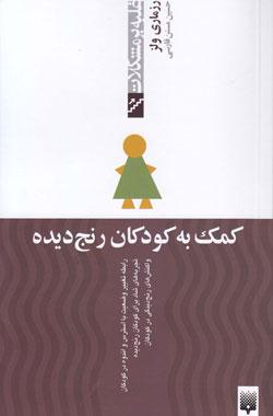 کتاب کودک و نوجوان: کمک به کودکان رنج دیده