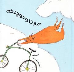 کتاب کودک و نوجوان: مارتا و دوچرخه