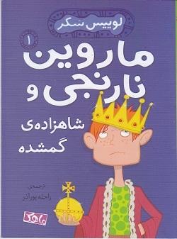 کتاب کودک و نوجوان: ماروین نارنجی و شاهزاده گمشده