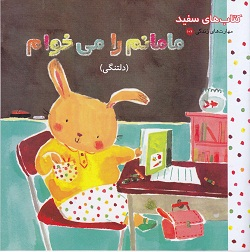 کتاب کودک و نوجوان: مامانم را می خوام