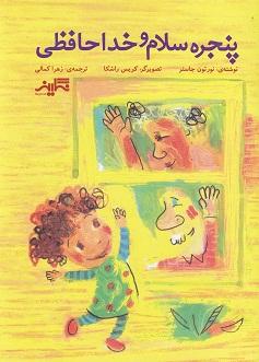 کتاب کودک و نوجوان: پنجره ی سلام و خداحافظی